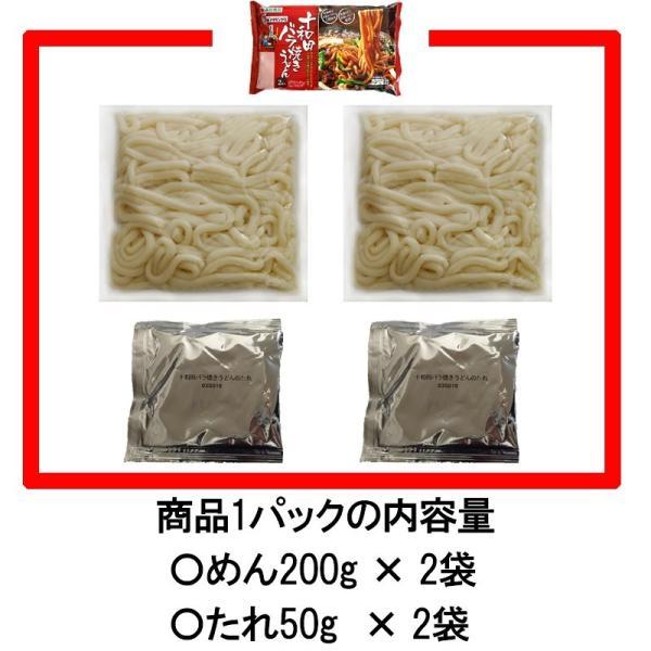 十和田バラ焼きうどん 家庭用6食 B級グルメ たれ付き 送料無料|takasago-mejya|07