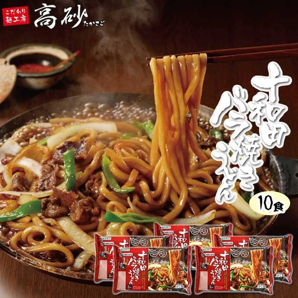 十和田バラ焼きうどん10食