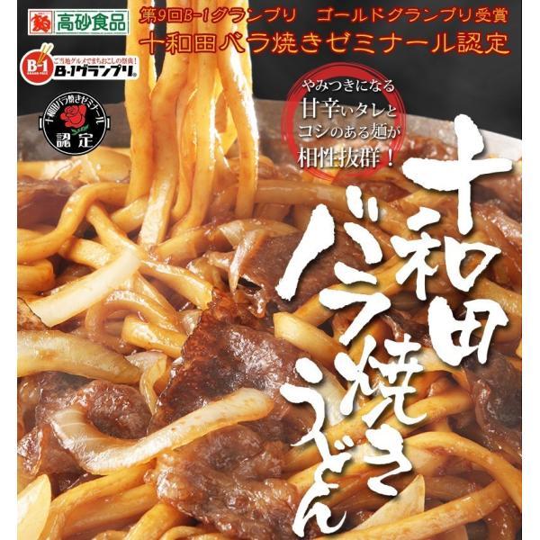 十和田バラ焼きうどん 家庭用10食 B-1グランプリたれ付き 送料無料|takasago-mejya|02