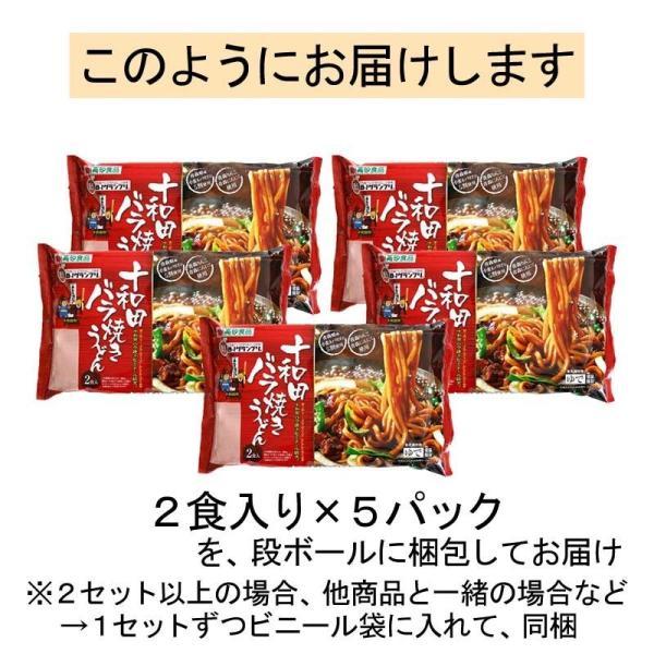 十和田バラ焼きうどん 家庭用10食 B-1グランプリたれ付き 送料無料|takasago-mejya|06