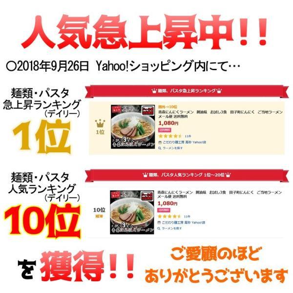 青森にんにくラーメン お試し3食 醤油味 ご当地ラーメン 常温60日間保存 メール便 送料無料 ポイント消化 ペイペイ|takasago-mejya|02
