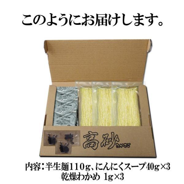 青森にんにくラーメン お試し3食 醤油味 ご当地ラーメン 常温60日間保存 メール便 送料無料 ポイント消化 ペイペイ|takasago-mejya|10