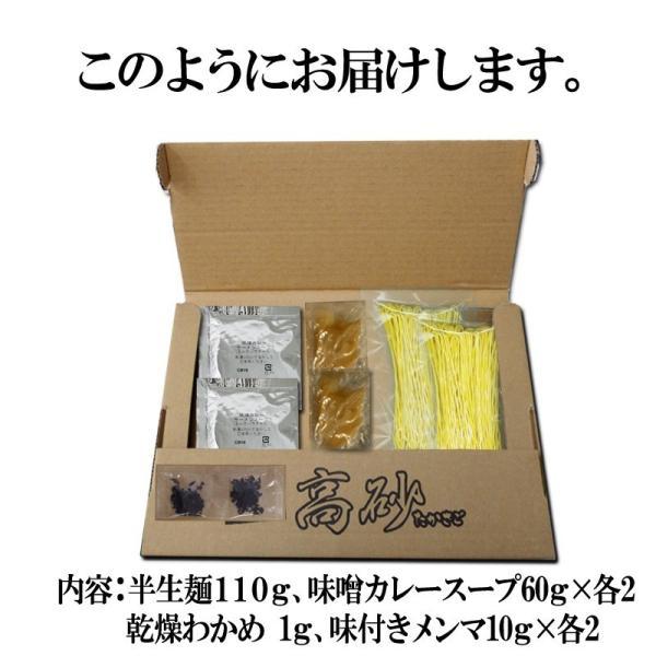 青森味噌カレーラーメン お試し2食 1000円+税 常温保存 ポイント消化 ネコポス メール便 送料無料|takasago-mejya|12