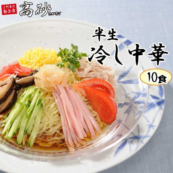 冷し中華10食