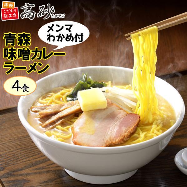 青森味噌カレーラーメン 4食 家庭用 ご当地ラーメン 中太麺 トッピング付き 常温60日間保存 高砂食品 送料無料|takasago-mejya