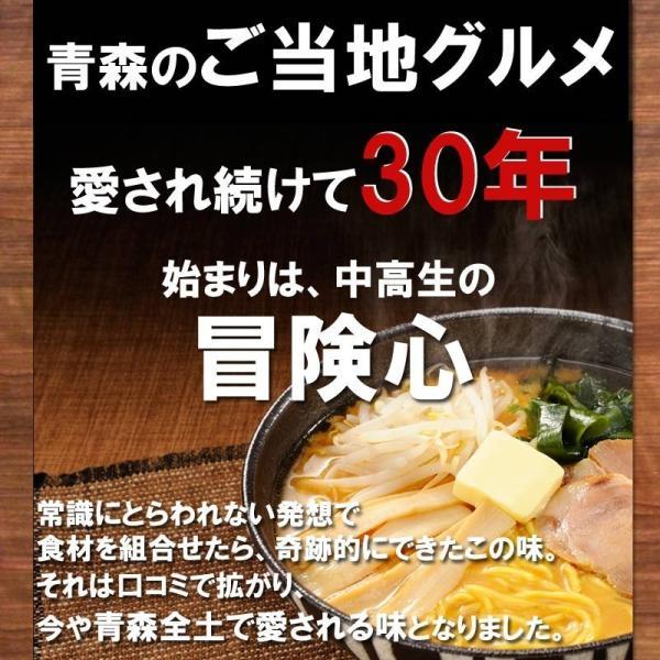 青森味噌カレーラーメン 4食 家庭用 ご当地ラーメン 中太麺 トッピング付き 常温60日間保存 高砂食品 送料無料|takasago-mejya|03