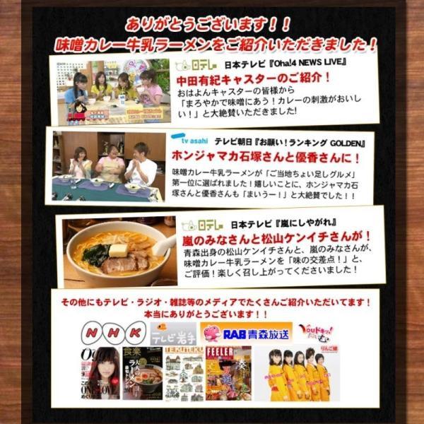 青森味噌カレーラーメン 家庭用8食 半生麺 常温保存OK  トッピングわかめ付きB級グルメ 送料無料 takasago-mejya 09
