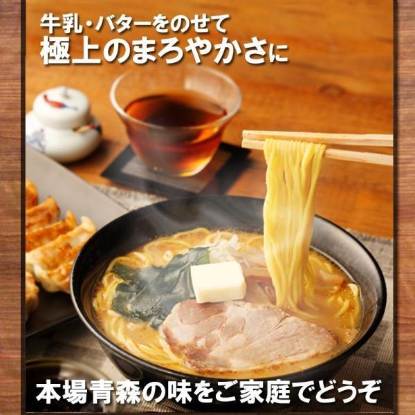 青森味噌カレーラーメン 家庭用8食 半生麺 常温保存OK  トッピングわかめ付きB級グルメ 送料無料 takasago-mejya 10