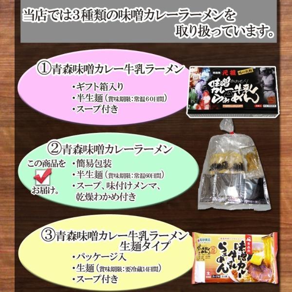 青森味噌カレーラーメン 家庭用8食 半生麺 常温保存OK  トッピングわかめ付きB級グルメ 送料無料 takasago-mejya 11
