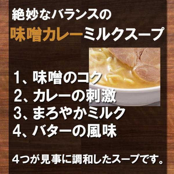 青森味噌カレーラーメン 家庭用8食 半生麺 常温保存OK  トッピングわかめ付きB級グルメ 送料無料 takasago-mejya 06