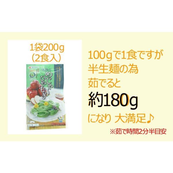 めじゃーひやむぎ お徳用10食入り ほうれん草使用 青森県産りんご繊維入り 常温60日間保存可能 夏季限定 送料無料|takasago-mejya|07