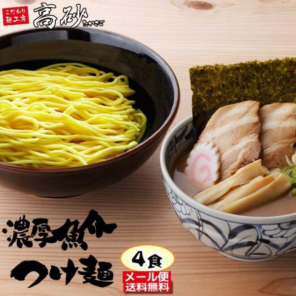濃厚魚介つけ麺 4食 中太麺 半生麺 鰹スープ お取り寄せ 常温60日間保存 メール便 送料無料 ポイント消化 ペイペイ