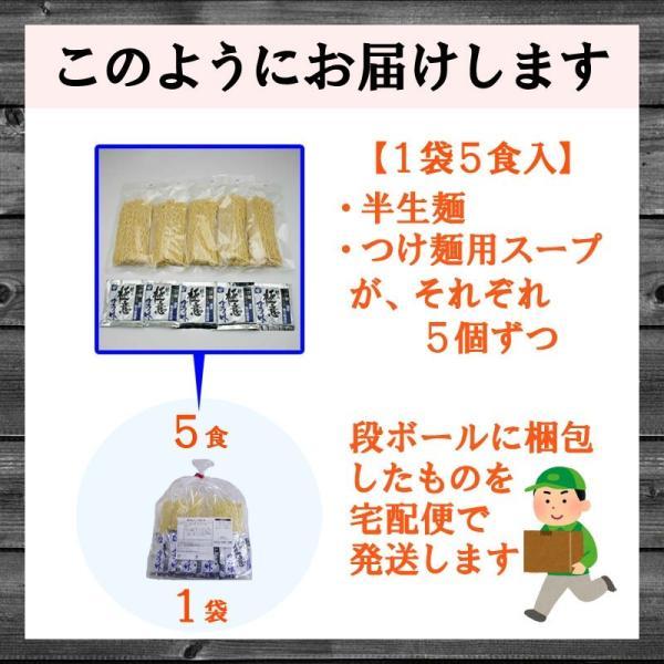 濃厚魚介つけ麺 5食 お取り寄せ 常温保存OK 鰹スープ 本格的 と評判です 送料無料|takasago-mejya|08
