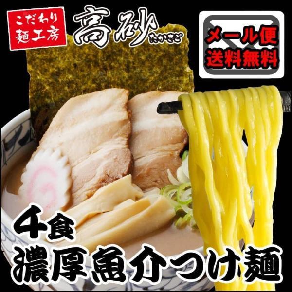 濃厚魚介つけ麺 家庭用4食 ラーメン お取り寄せ【メール便・送料無料】|takasago-mejya