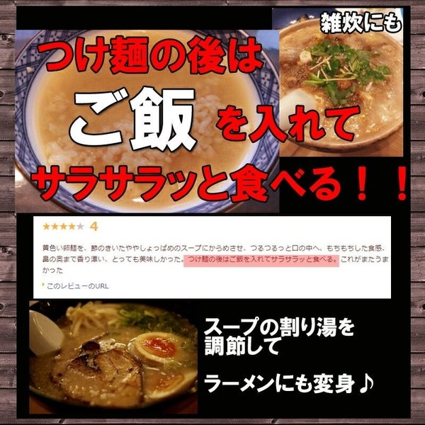 ☆濃厚魚介つけ麺 4食 takasago-mejya 07