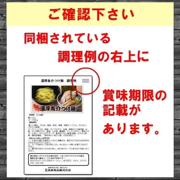 ☆濃厚魚介つけ麺 4食 takasago-mejya 08