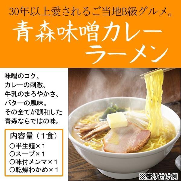 高砂ぷち 青森ご当地ラーメン3種お試しセット3食 しじみ 焼干し 味噌カレー 各1食 詰め合わせ 2セット以上で送料無料|takasago-mejya|04