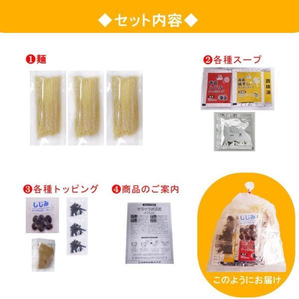 高砂ぷち 青森ご当地ラーメン3種お試しセット3食 しじみ 焼干し 味噌カレー 各1食 詰め合わせ 2セット以上で送料無料|takasago-mejya|05