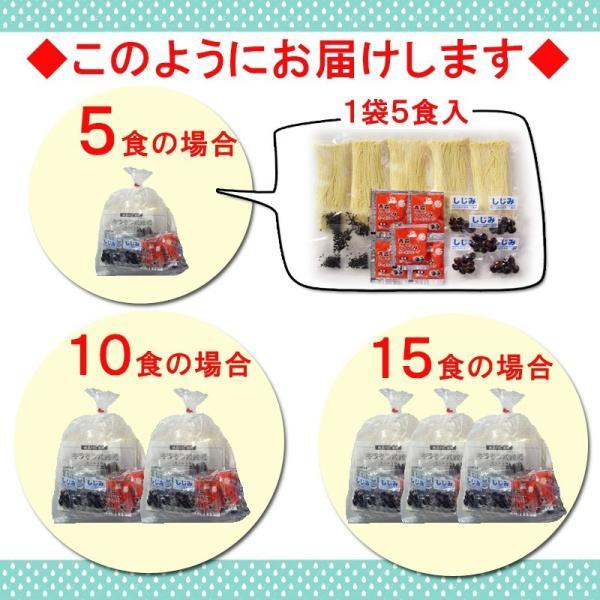 青森しじみラーメン 塩味 5食 トッピングしじみ付き お取り寄せ 半生麺 送料無料|takasago-mejya|11