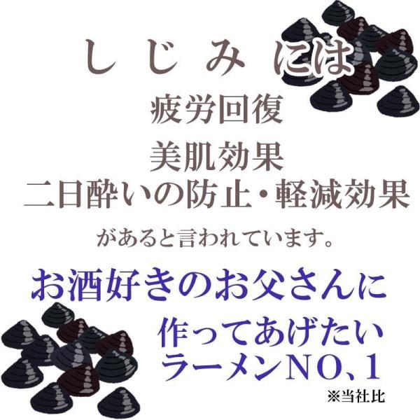 青森しじみラーメン 塩味 5食 トッピングしじみ付き お取り寄せ 半生麺 送料無料|takasago-mejya|03