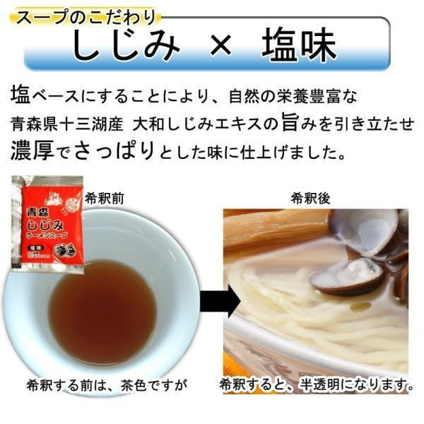青森しじみラーメン 塩味 5食 トッピングしじみ付き お取り寄せ 半生麺 送料無料|takasago-mejya|08