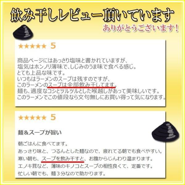 青森しじみラーメン 塩味 5食 トッピングしじみ付き お取り寄せ 半生麺 送料無料|takasago-mejya|10