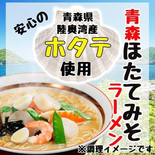 青森ほたてみそラーメン 5食 お取り寄せ 帆立 送料無料 takasago-mejya 02