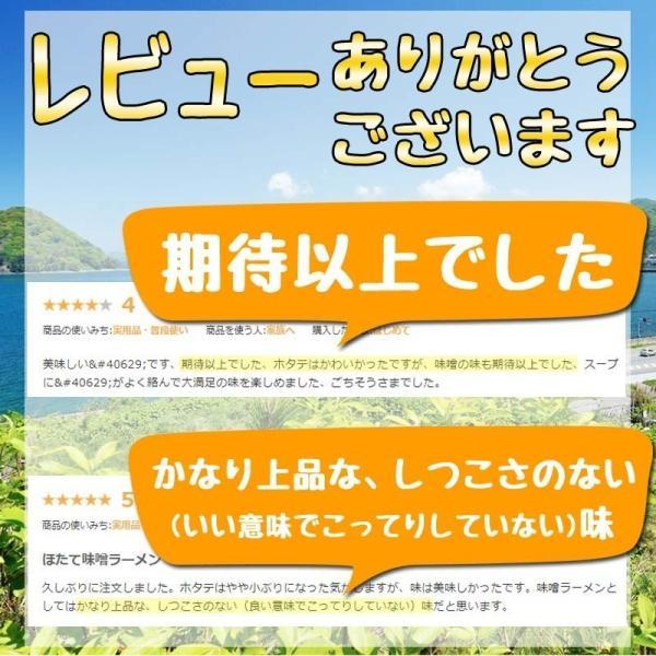 青森ほたてみそラーメン 5食 お取り寄せ 帆立 送料無料 takasago-mejya 09