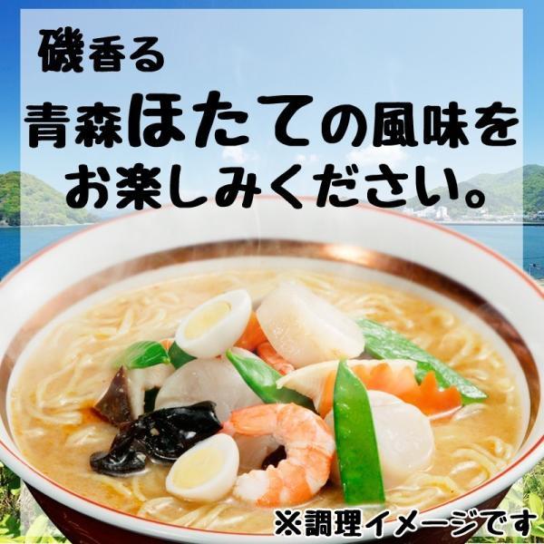 青森ほたてみそラーメン 5食 お取り寄せ 帆立 送料無料 takasago-mejya 10