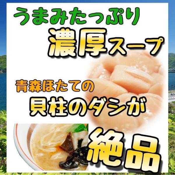青森ほたてみそラーメン 5食 お取り寄せ 帆立 送料無料 takasago-mejya 04
