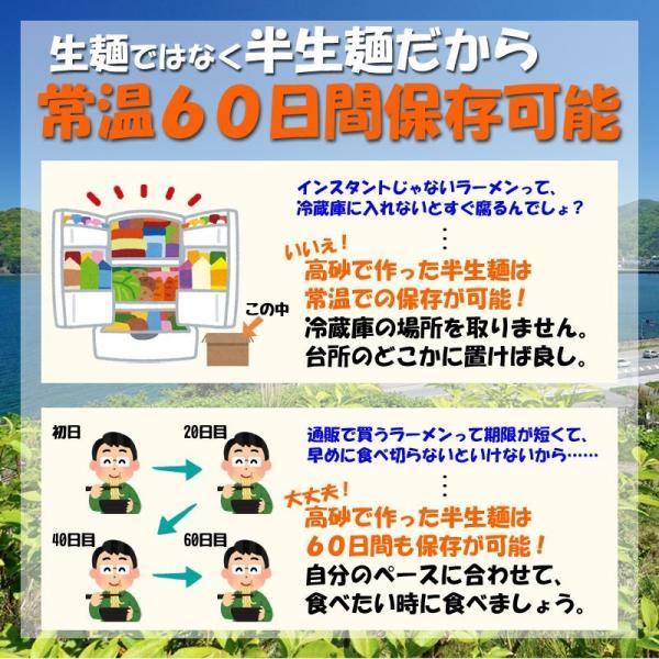 青森ほたてみそラーメン 5食 お取り寄せ 帆立 送料無料 takasago-mejya 06