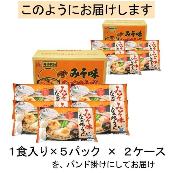 送料無料 みそ味なべ焼うどん 10食  ご当地 冬季限定|takasago-mejya|10