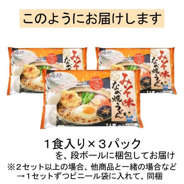 高砂ぷち みそ味なべ焼うどん 3食 ご当地うどん 味噌 天ぷら 常温100日間保存 冬季限定 高砂食品 2セット以上で送料無料|takasago-mejya|10
