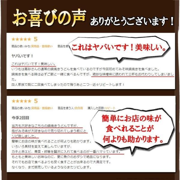 高砂ぷち みそ味なべ焼うどん 3食 ご当地うどん 味噌 天ぷら 常温100日間保存 冬季限定 高砂食品 2セット以上で送料無料|takasago-mejya|07