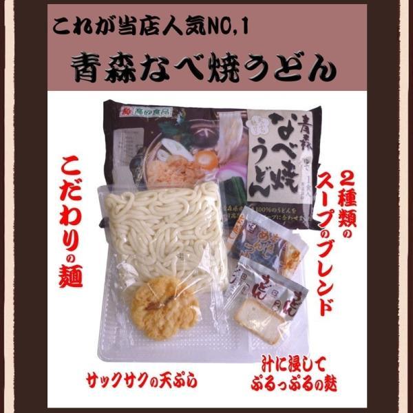 送料無料 青森なべ焼うどん 10食 常温保存 100日 お取り寄せ鍋 セット 天ぷら 麩 付き|takasago-mejya|12