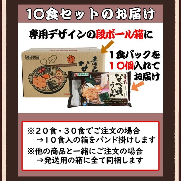 送料無料 青森なべ焼うどん 10食 常温保存 100日 お取り寄せ鍋 セット 天ぷら 麩 付き|takasago-mejya|13