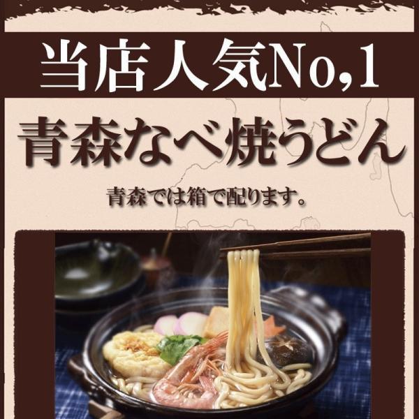 送料無料 青森なべ焼うどん 10食 常温保存 100日 お取り寄せ鍋 セット 天ぷら 麩 付き|takasago-mejya|02