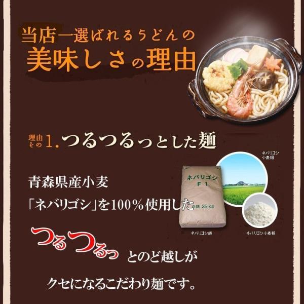 送料無料 青森なべ焼うどん 10食 常温保存 100日 お取り寄せ鍋 セット 天ぷら 麩 付き|takasago-mejya|03