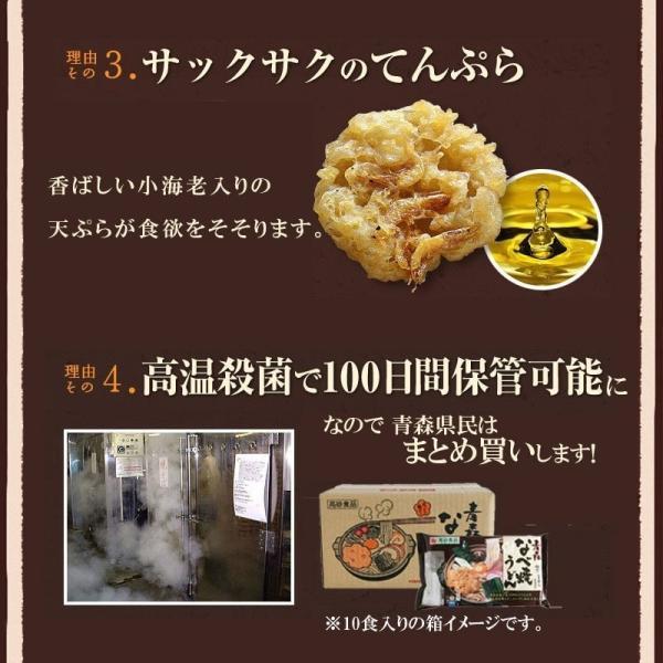 送料無料 青森なべ焼うどん 10食 常温保存 100日 お取り寄せ鍋 セット 天ぷら 麩 付き|takasago-mejya|08