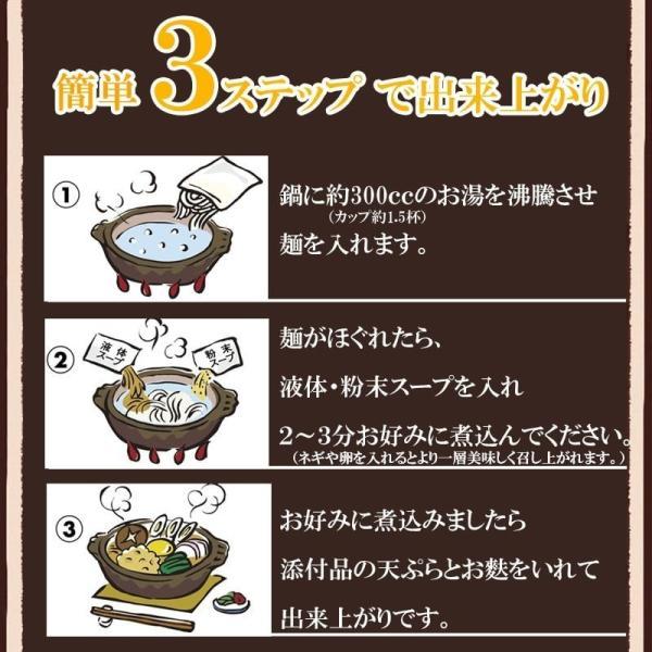 送料無料 青森なべ焼うどん 10食 常温保存 100日 お取り寄せ鍋 セット 天ぷら 麩 付き|takasago-mejya|09
