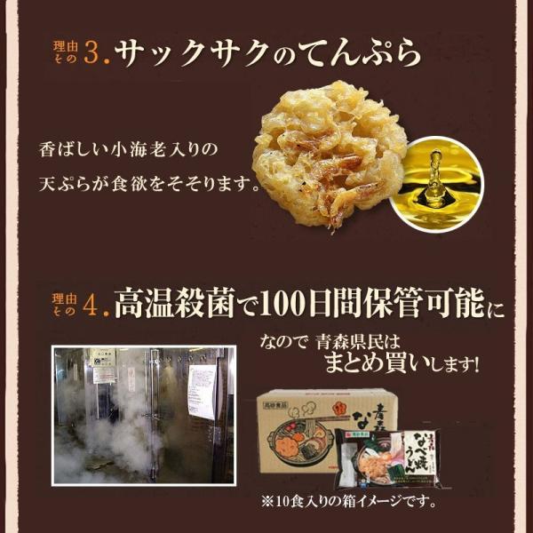 青森なべ焼うどん2食+青森味噌カレーラーメン2食 お試しセット ご当地うどん ご当地ラーメン B級グルメ 常温日間可能 高砂食品 送料無料|takasago-mejya|07