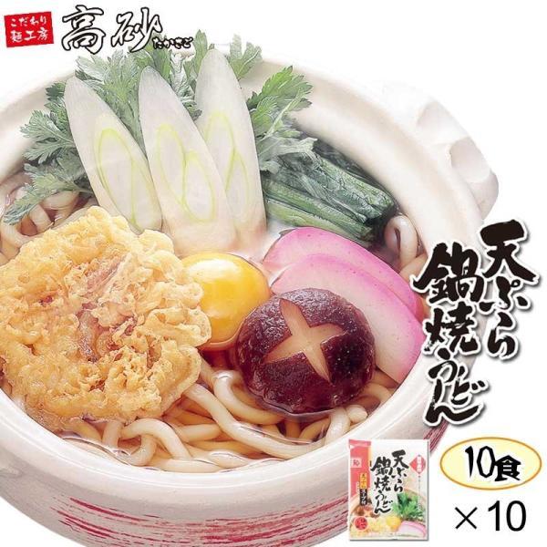 天ぷら鍋焼うどん 1ケース10食 ゆで麺 サクサク 送料無料|takasago-mejya
