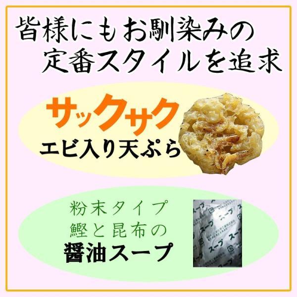 天ぷら鍋焼うどん 1ケース10食 ゆで麺 サクサク 送料無料|takasago-mejya|05
