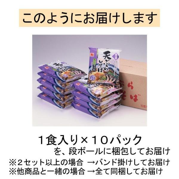 天ぷらそば 1ケース 10食 ご当地そば 天ぷら 常温100日間保存 冬季限定 高砂食品|takasago-mejya|08