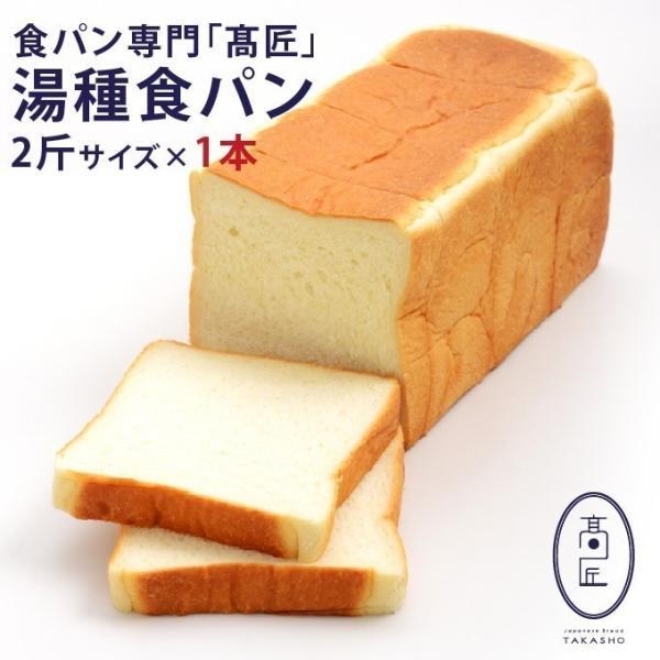 高匠(たかしょう) 湯種食パン 1本(2斤サイズ)高級食パン お取り寄せ 焼き上げ当日発送|takasho-y