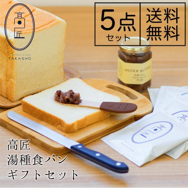 高匠(たかしょう) 湯種食パンギフトセット 6点入り 贈り物 詰め合わせ 高級食パン お取り寄せ 焼き上げ当日発送|takasho-y