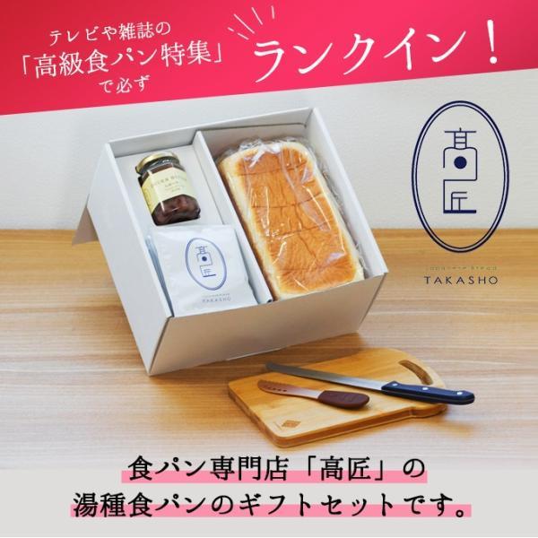 高匠(たかしょう) 湯種食パンギフトセット 6点入り 贈り物 詰め合わせ 高級食パン お取り寄せ 焼き上げ当日発送|takasho-y|02