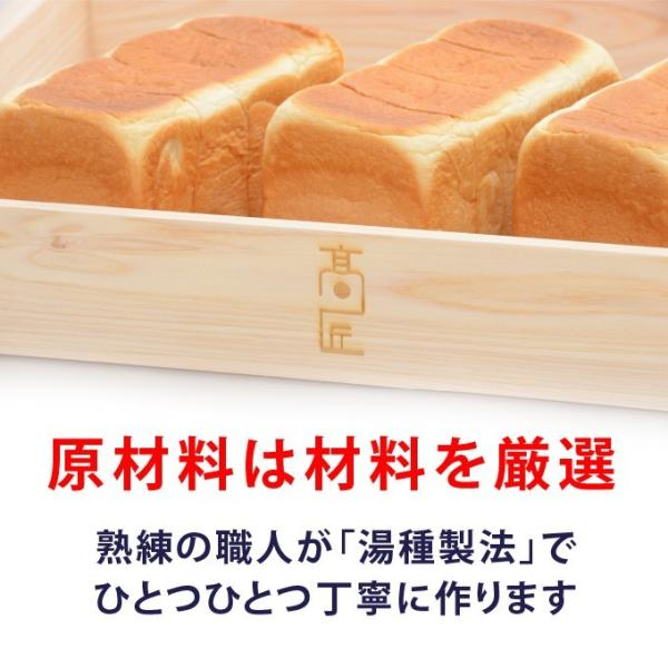 【2斤サイズ×1本】数量限定!高匠(たかしょう) 湯種食パン おためし 1本 ※お一人様1本限り※ 高級食パン 当日発送 お取り寄せ 冷凍保存可【送料無料】 takasho-y 04