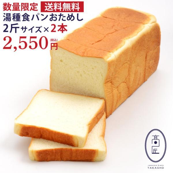 【2斤サイズ×2本】数量限定!高匠(たかしょう) 湯種食パン おためし 2本 ※お一人様1セット限り※ 高級食パン お取り寄せ 冷凍保存可【送料無料】|takasho-y