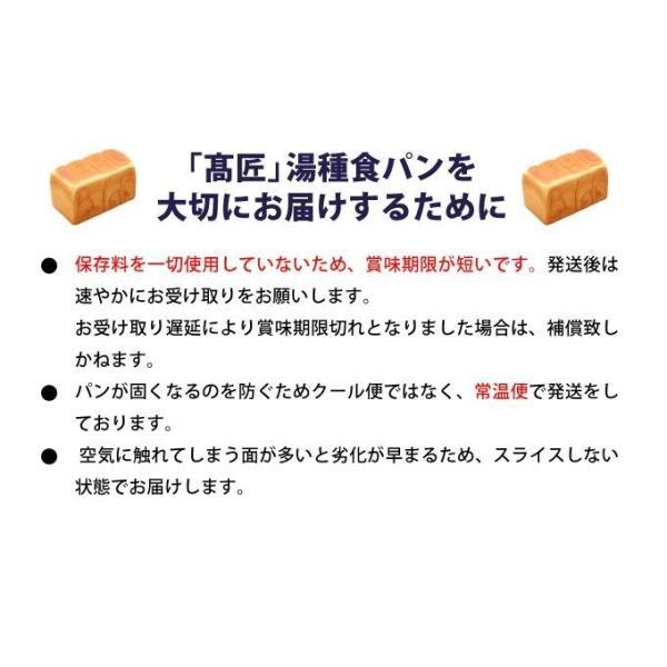 【2斤サイズ×2本】数量限定!高匠(たかしょう) 湯種食パン おためし 2本 ※お一人様1セット限り※ 高級食パン お取り寄せ 冷凍保存可【送料無料】|takasho-y|09